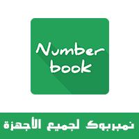 تحميل برنامج نمبر بوك للجوال Number Book التعرف على هوية المتصل