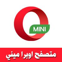 تحميل متصفح اوبرا ميني Opera Mini للاندرويد 2017 apk