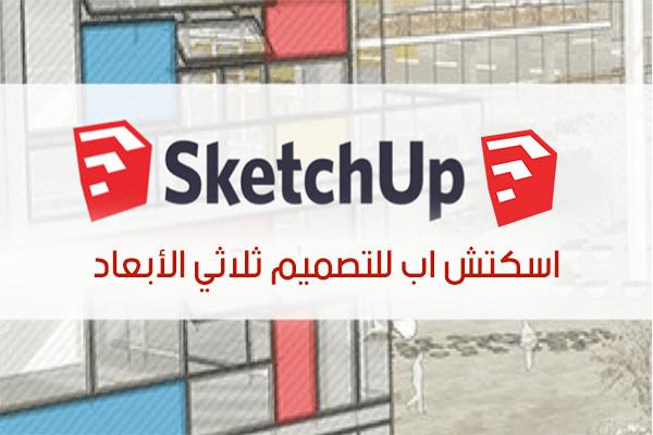 تحميل برنامج اسكتش اب SketchUp للكمبيوتر أحدث إصدار