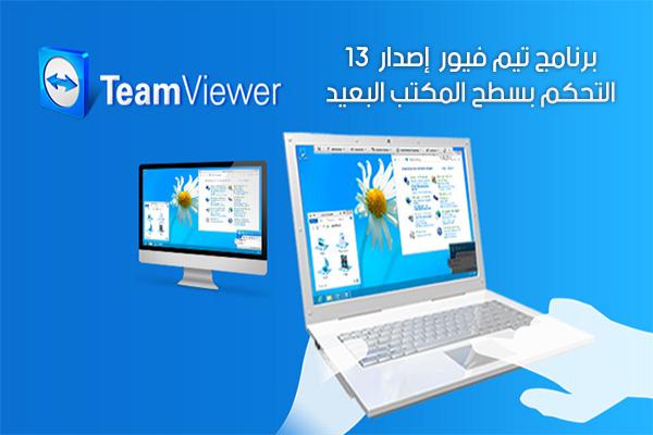 برنامج تيم فيور TeamViewer لإدارة ومشاركة سطح المكتب البعيد