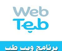 تحميل برنامج ويب طب WebTeb الطبيب مجانا للاندرويد