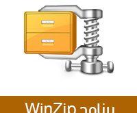 تحميل برنامج فك الضغط وين زيب WinZip مجاني عربي للكمبيوتر الإصدار الأحدث 2018