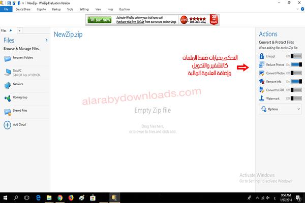 تحميل برنامج فك الضغط وين زيب WinZip مجاني عربي الإصدار الأحدث 2018
