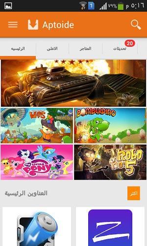 متجر ابتويد متجر مجاني عربي للاندرويد Aptoide Store