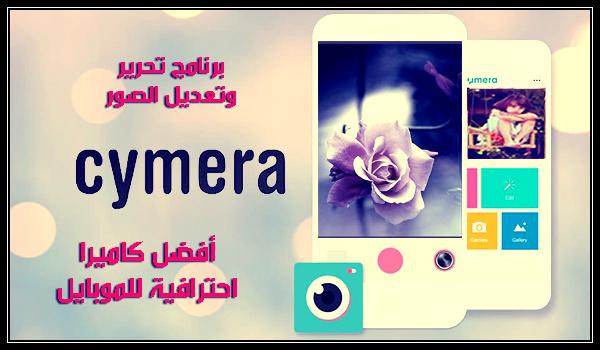 تحميل برنامج Cymera للموبايل لإضافة تأثيرات إبداعية على الصور 2017
