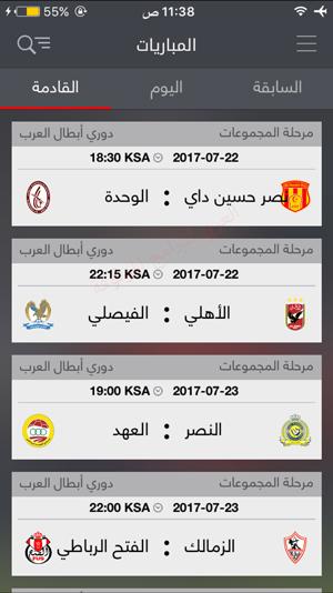 جدول مباراة الليله الدوري السعودي - تحميل برنامج دوري بلس Dawri Plus الدوري السعودي للايفون