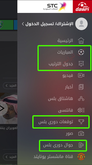جدول مباريات الدوري السعودي من برنامج دوري بلس للايفون - تحميل برنامج دوري بلس للايفون Dawri Plus