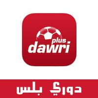تحميل برنامج دوري بلس Dawri Plus الدوري السعودي للايفون نتائج المباريات السعودية جدول الدوري السعودي ترتيب الدوري السعودي دوري بلس بث مباشر