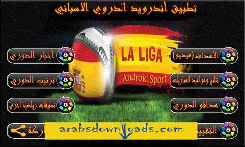 تحميل تطبيق الدوري الاسباني للاندرويد Download La Liga