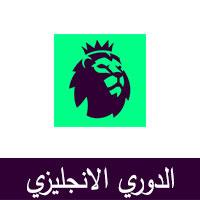 تحميل تطبيق الدوري الانجليزي للاندرويد Download Premier League
