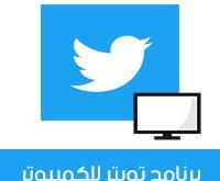 تحميل تويتر عربي للكمبيوتر ويندوز 7