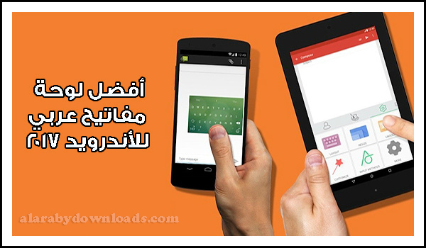 تحميل أفضل لوحة مفاتيح عربي للأندرويد 2017 - Best Android Keyboard
