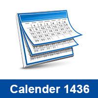 تحميل تقويم ام القرى الهجري Saudi Arabia Calendar 1436