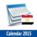 تحميل التقويم Calendar Egypt 2015 مصر صور مع الاجازات