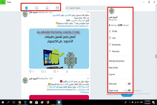 تحميل برنامج تويتر للكمبيوتر ويندوز 10 برنامج تويتر كمبيوتر Twitter عربي مجانا