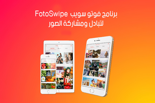 تحميل برنامج فوتوسويب للويندوز fotoswipe للموبايل