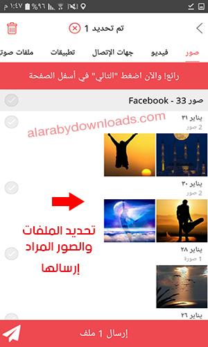 تحميل برنامج فوتو سويب FotoSwipe لمشاركة الملفات عبر الهواتف بأنواعها