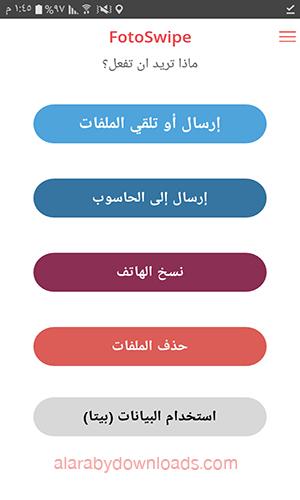 برنامج نقل الصور والملفات للجوال فوتوسويب عربي