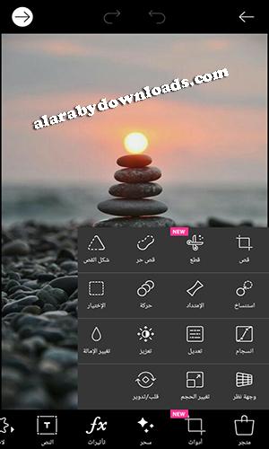 تطبيق عدد من المؤثرات الجاهزة على الصور - تحميل برنامج تعديل الصور بيكس ارت PicsArt