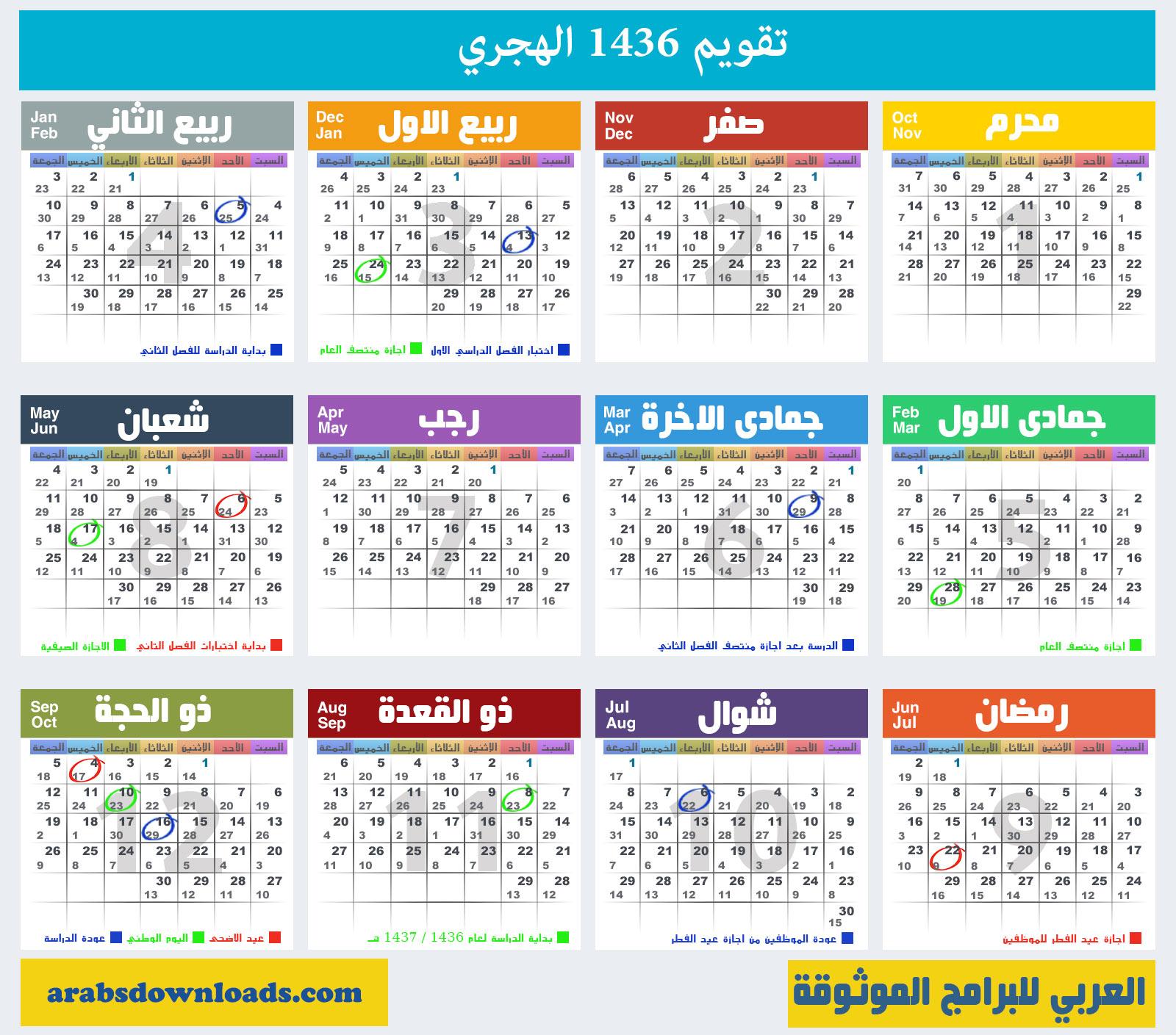 التقويم الميلادي 2021 بيوتي 13
