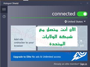 الحصول على IP جديد من هوت سبوت شيلد