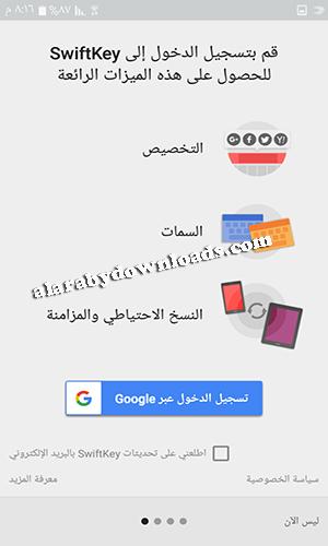 تحميل أفضل لوحة مفاتيح عربي للأندرويد