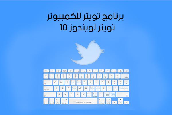 تثبيت برنامج تويتر للكمبيوتر ويندوز 7