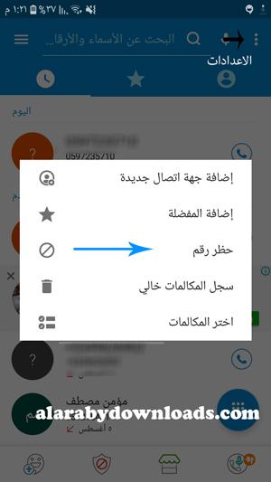 كيفية حظر رقم في برنامج call app