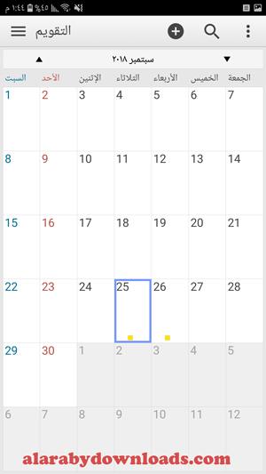 وضع الملاحظة في التقويم من خلال المفكرة الملونة للموبايل