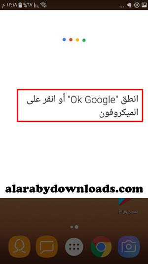 النطق اوكي جوجل للبحث من خلال الصوت _ كيفية البحث في جوجل بالصوت