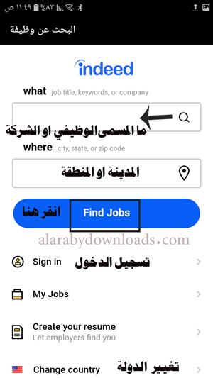 كيفية البحث عن وظيفة وتغيير اسم المدينة في Job Search