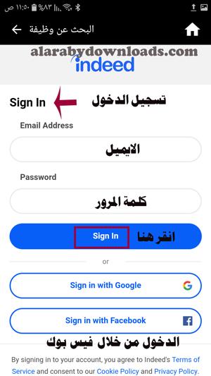 تسجيل الدخول في برنامج البحث عن وظائف للموبايل