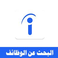 تحميل برنامج البحث عن وظائف للاندرويد عربي Download Job Search App for Android