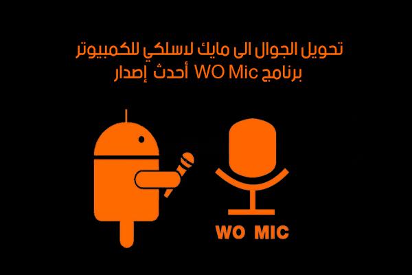 برنامج WO Mic أحدث إصدار للموبايل