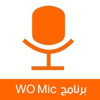 تحميل برنامج تحويل الجوال الى مايك لاسلكي للكمبيوتر Download WO Mic to Convert Android into Wireless Mic