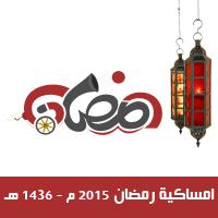 Ramadan Imsakia 2015
