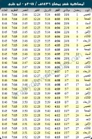 تحميل امساكية شهر رمضان 2015 ابوظبي الامارات