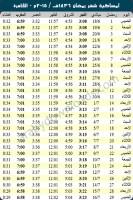 تحميل امساكية شهر رمضان 2015 القاهرة مصر