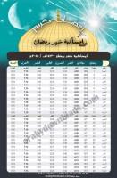 تحميل امساكية شهر رمضان 1436 المدينة المنورة السعودية