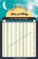 امساكية شهر رمضان 2015 الرياض السعودية Ramadan KSA 1436