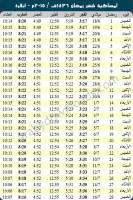 تحميل امساكية شهر رمضان 2015 انقرة تركيا