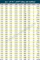 تحميل امساكية شهر رمضان 2015 دبي الامارات