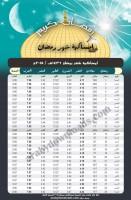 تحميل امساكية شهر رمضان 1436 مكة السعودية