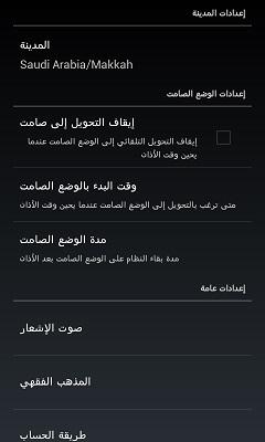 تحميل برنامج امساكية رمضان 2015 للاندرويد Imsakia Ramadan 2015 for Android