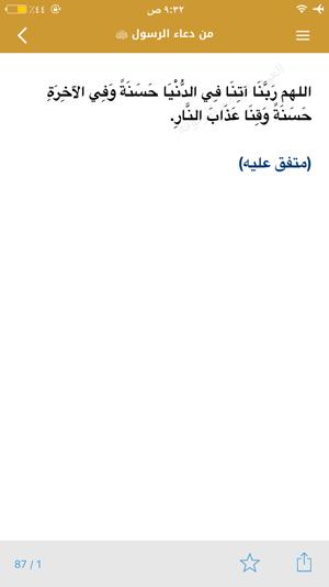 ادعية من قائمة من دعاء الرسول من تطبيق اذكار - تحميل تطبيق الاذكار للايفون