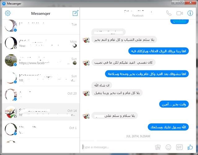 تحميل فيس بوك للكمبيوتر ماسنجر الفيسبوك<br /> Download Facebook Messenger for Computer