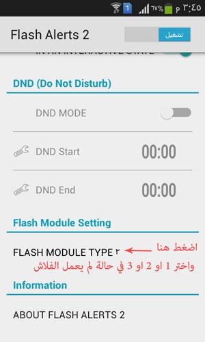 طريقة تشغيل الفلاش عند الاتصال في هواتف الاندرويد flash LED