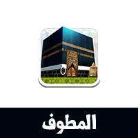 تحميل برنامج دليل الحج والعمرة المطوف Mutawef البرنامج الرسمي