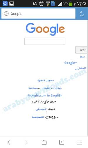 افضل متصفح لفتح الفيس بوك للجوال - UC Mini Browser Arabic