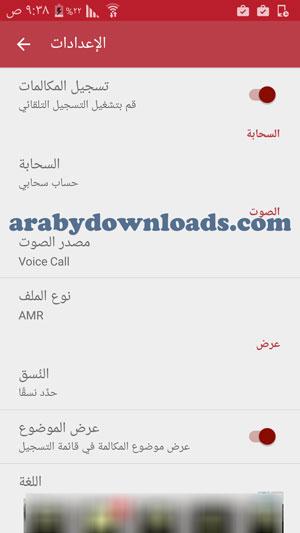 اعدادات برنامج Automatic call recorder - تحميل برنامج تسجيل المكالمات للاندرويد مجانا مخفي Call Recorder